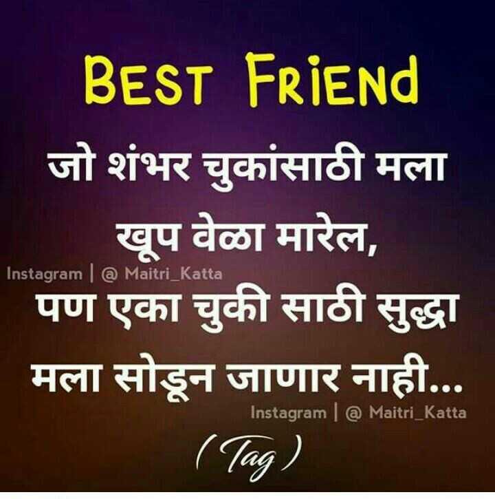 best friend😘😘 - ' Instagram | @ Maitri _ Katta | BEST FRIEND जो शंभर चुकांसाठी मला खूप वेळा मारेल , पण एका चुकी साठी सुद्धा मला सोडून जाणार नाही . . . ( Tag ) Instagram | @ Maitri _ Katta - ShareChat