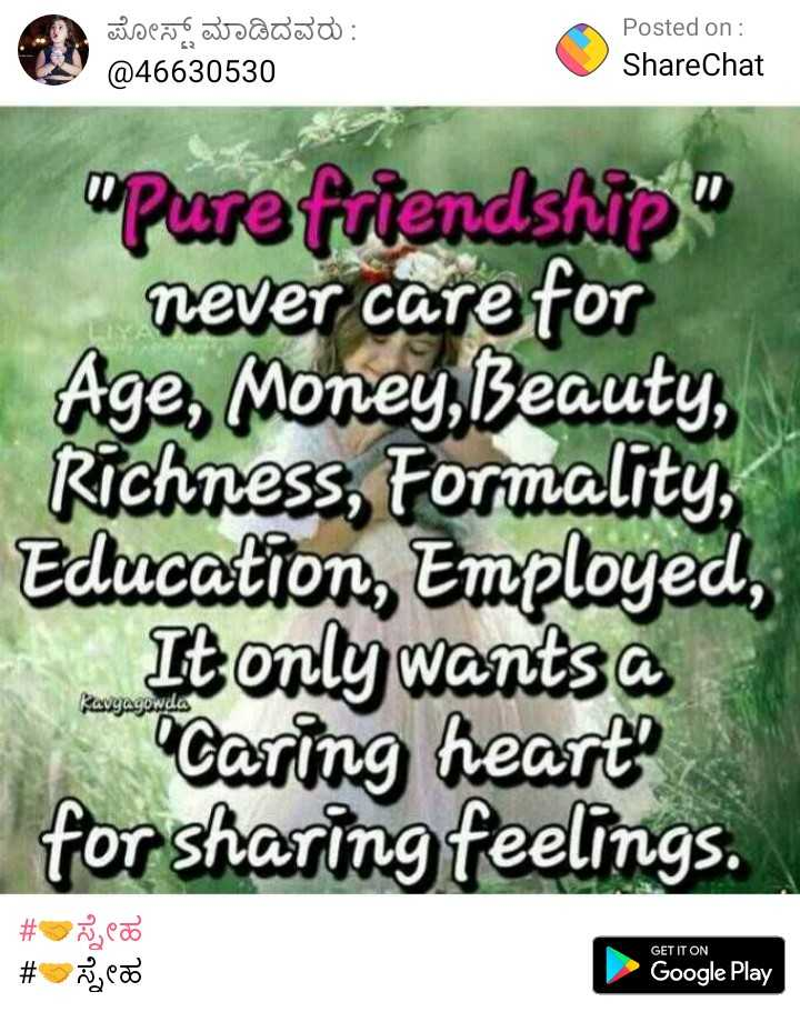best frnds - ಪೋಸ್ಟ್ ಮಾಡಿದವರು : @ 46630530 Posted on : ShareChat pure friendship never care for Age , Money , Beauty , Richness , Formality , Education , Employed , It only wants a Caring heart ! for sharing feelings . Kavyagowda # # Cdo Bocco GET IT ON Google Play - ShareChat