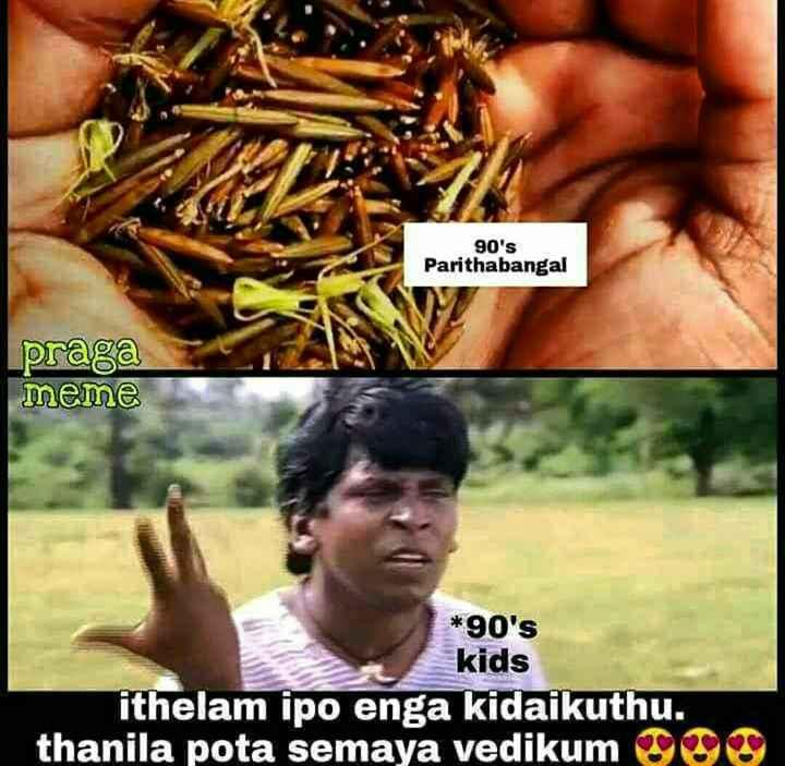 😅 best memes - 90 ' s Parithabangal praga meme * 90 ' s kids ithelam ipo enga kidaikuthu . thanila pota semaya vedikumu - ShareChat