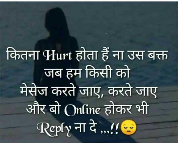 💔💔bewafa 👉👊🙇 - कितना Hurt होता हैं ना उस बक्त जब हम किसी को मेसेज करते जाए , करते जाए और बो Online होकर भी Reply ना दे , , , ! ! - ShareChat