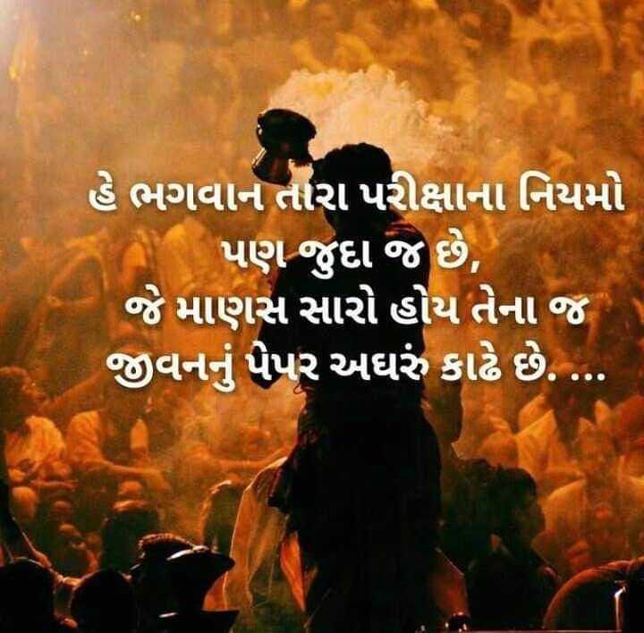 bewfa jindgi - હે ભગવાન તારા પરીક્ષાના નિયમો પણ જુદા જ છે , ' જે માણસ સારો હોય તેના જ જીવનનું પેપર અઘરું કાઢે છે . . . - ShareChat