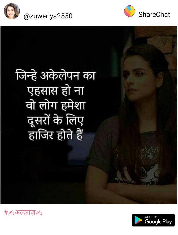 bewfa z,indgi - @ zuweriya2550 ShareChat जिन्हे अकेलेपन का एहसास हो ना वो लोग हमेशा दूसरों के लिए हाजिर होते हैं । # # अल्फ़ाज़ GET IT ON Google Play - ShareChat
