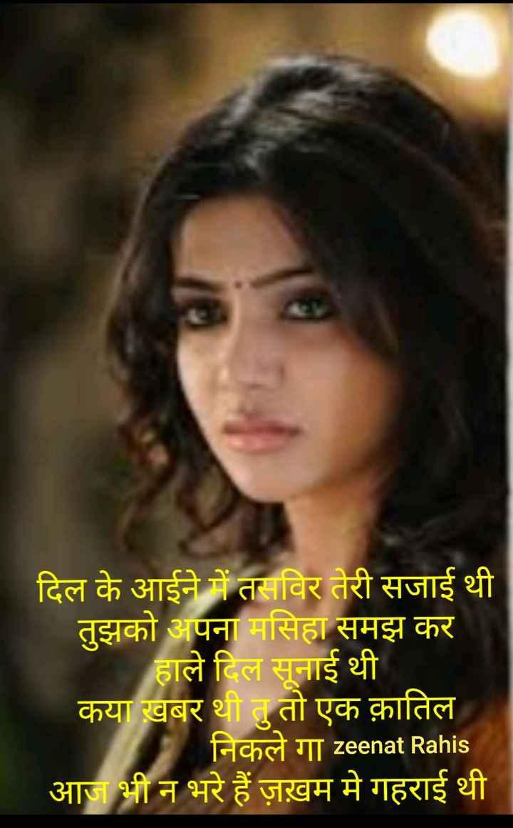 bewfa z,indgi - दिल के आईने में तसविर तेरी सजाई थी तुझको अपना मसिहा समझ कर हाले दिल सूनाई थी कया खबर थी तु तो एक क़ातिल fachst   zeenat Rahis आज भी न भरे हैं ज़ख़म मे गहराई थी - ShareChat