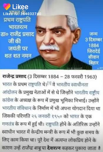 🎂 डॉ राजेंद्र प्रसाद जयंती - ShareChat