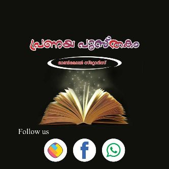 💘പ്രണയ 📖പുസ്തകം4⃣ - Author on ShareChat: Funny, Romantic, Videos, Shayaris, Quotes