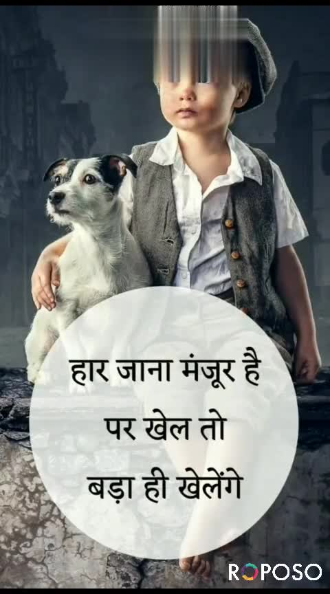 📹मजेदार वीडियो📹 - ROPOSO ROPOSO Install now : - ShareChat