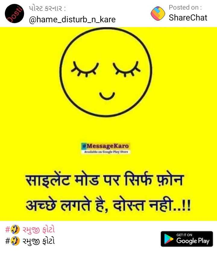 bff - પોસ્ટ કરનાર : @ hame _ disturb _ n _ kare Posted on : ShareChat MessageKaro Available on Google Play Store साइलेंट मोड पर सिर्फ फ़ोन अच्छे लगते है , दोस्त नही . . ! ! # ) २भुइट | # 2 भुछ इट । GET IT ON Google Play - ShareChat
