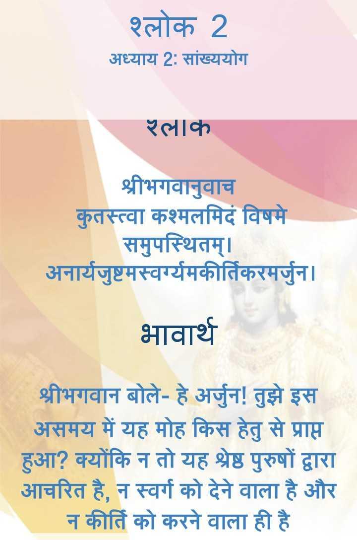 bhagwatgeeta - ShareChat