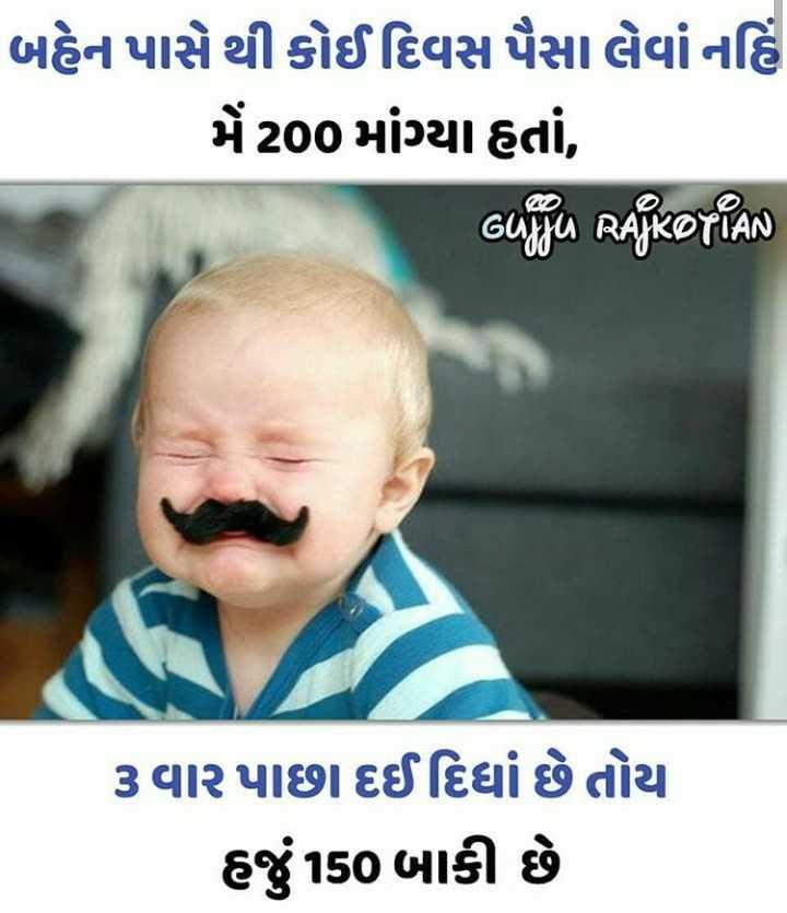 bhai bahan - બહેન પાસેથી કોઈ દિવસ પૈસા લેવાં નહિ મેં200 માંગ્યા હતાં , Guijs RAJKOTIAN ૩વાર પાછા દઈ દિધાં છે તોય હજું 50 બાકી છે - ShareChat