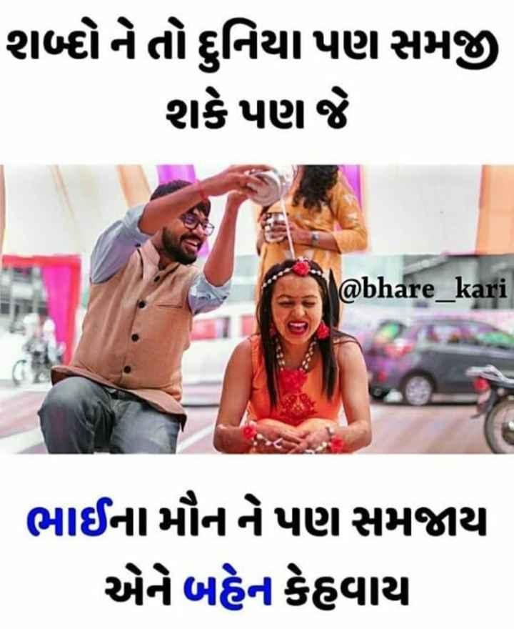 bhai bahan - શબ્દોને તો દુનિયા પણ સમજી શકે પણ જે @ bhare _ kari ભાઈના મૌનને પણ સમજાય એને બહેન કેહવાય - ShareChat