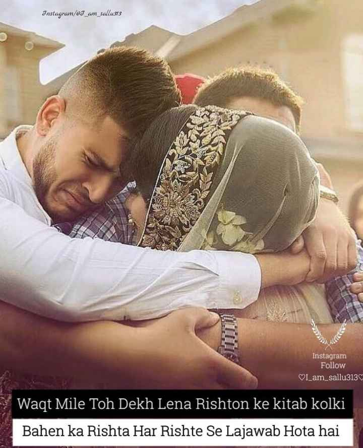 👫bhai bahen ka pyar👫 - Instagram / or _ am _ sallu313 Instagram Follow VI _ am _ sallu313 Waqt Mile Toh Dekh Lena Rishton ke kitab kolki Bahen ka Rishta Har Rishte Se Lajawab Hota hai - ShareChat