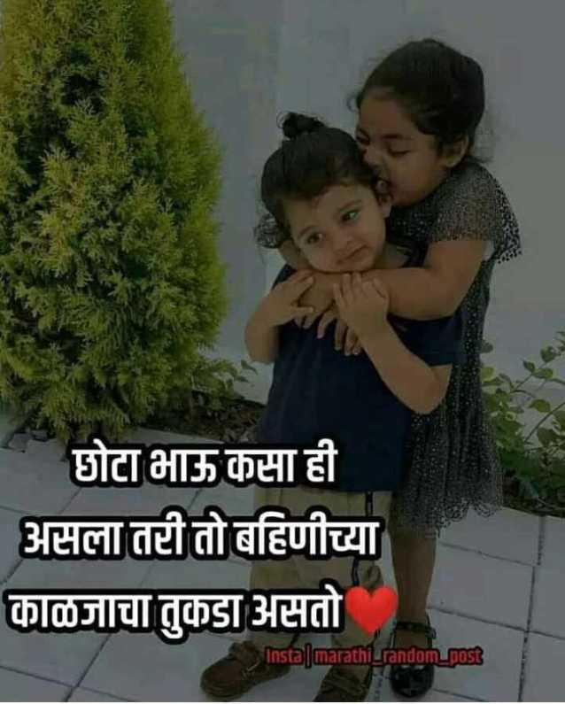 👫bhai bahen ka pyar👫 - छोटा भाऊ कसा ही असला तरी तो बहिणीच्या काळजाचा तुकडा असतो Instal marathi _ random _ post - ShareChat