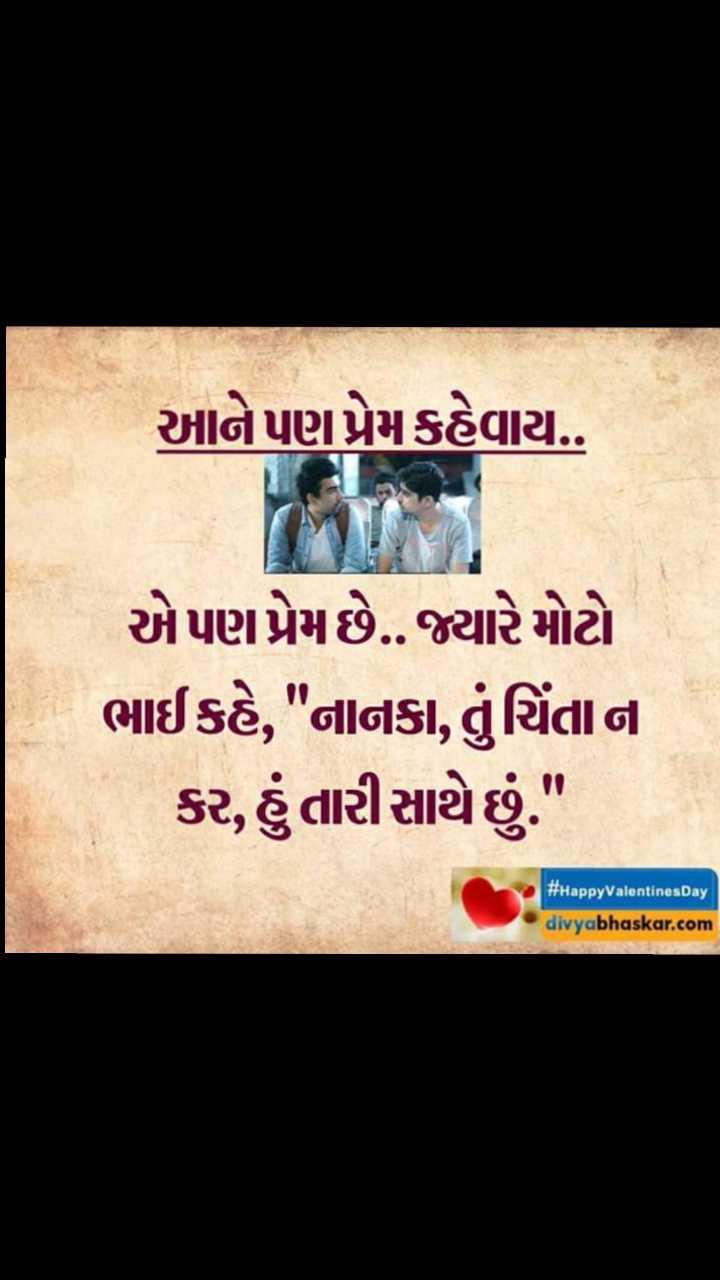 bhai bhai ho - આને પણ પ્રેમ કહેવાય . . એપણ પ્રેમ છે . જ્યારે મોટો ભાઈ કહે , નાનકા , તું ચિંતાના કર , હું તારી સાથે છું . # Happy Valentines Day divyabhaskar . com - ShareChat