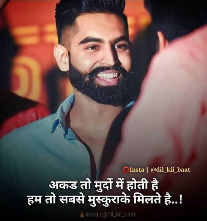 bhai no vat - Insta | @ dil _ kii _ baat अकड तो मुर्दो में होती है । हम तो सबसे मुस्कुराके मिलते है . . ! Insta | @ dil _ kii _ baat - ShareChat