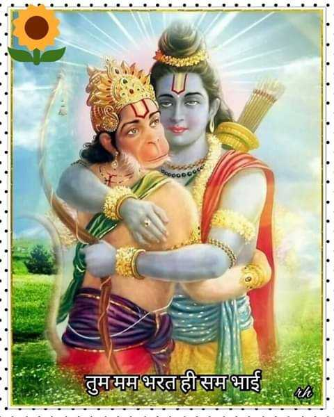 bhakti - तुम मम भरत ही सम भाई - ShareChat