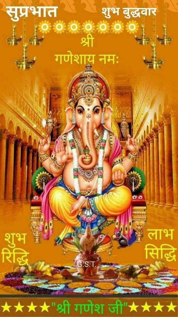 bhakti shakti - सुप्रभात शुभ बुद्धवार - गणेशाय नमः लाभ सिद्धि G . S . T . - ★★★★ श्री गणेश जी ★★★★ - ShareChat
