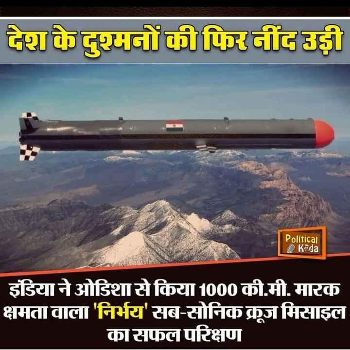 bharat desh mahaan - देहरों परवींद Political Koda | इंडिया ने ओडिशा से किया 1000 की . मी . मारक क्षमता वाला ' निर्भय ' सब - सोनिक क्रूज मिसाइल का सफल परिक्षण - ShareChat