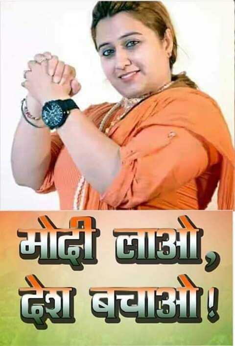 bharat ki rajniti - માની પ્રામા , લગા હરાયા ! - ShareChat