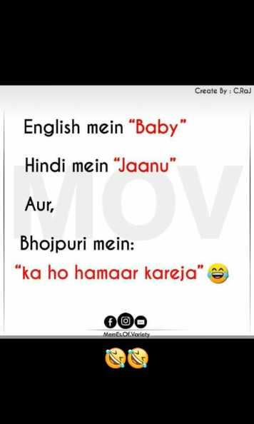 "bhojpuri masti - Create By : C . Ro English mein "" Baby "" Hindi mein "" Jaanu Aur , Bhojpuri mein : "" ka ho hamaar kareja 000 Memo Variety - ShareChat"