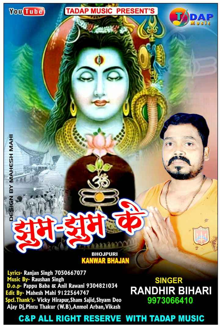 bhojpuri songs - ShareChat