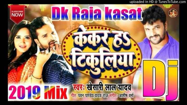 bhojpuri songs - uploaded in HD @ TunesToTube . com PIU SUBSCRIBE NOW Dk Raja kasat . . . ककरह टिकलिया स्वरः खेसारी लाल यादव गीतः पवन पाण्डेय , यादव राज संगीत : आशीष वर्मा - ShareChat