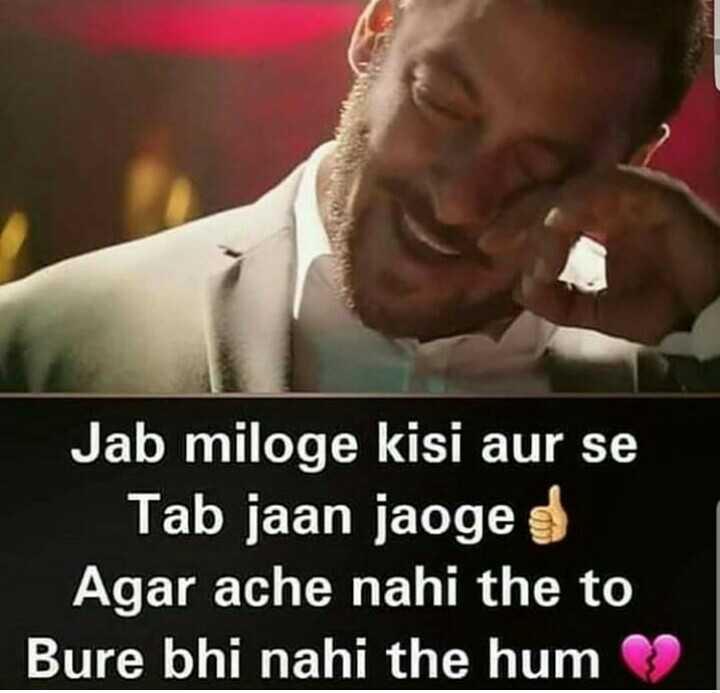 😍bhuto👿 ki👸 rani😘 - Jab miloge kisi aur se Tab jaan jaoge Agar ache nahi the to Bure bhi nahi the hum - ShareChat