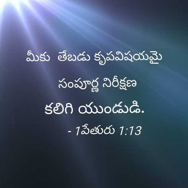 bible quote - ShareChat