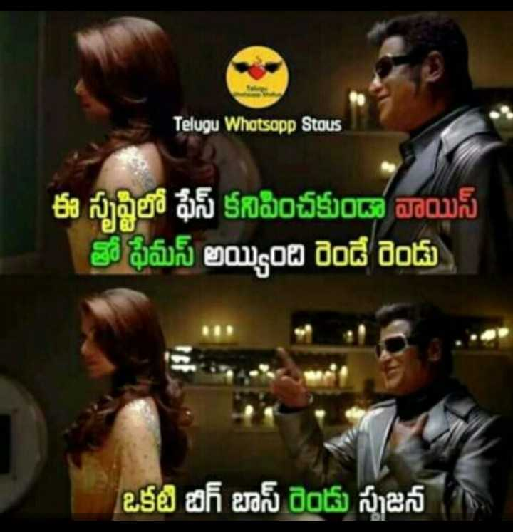 big boss - Telugu Whatsapp Staus ఈ సృష్టిలో ఫేస్ కనిపించకుండా వాయిస్ తో ఫేమస్ అయ్యింది రెండే రెండు ఒకటి బిగ్ బాస్ రెండు స్పజన - ShareChat
