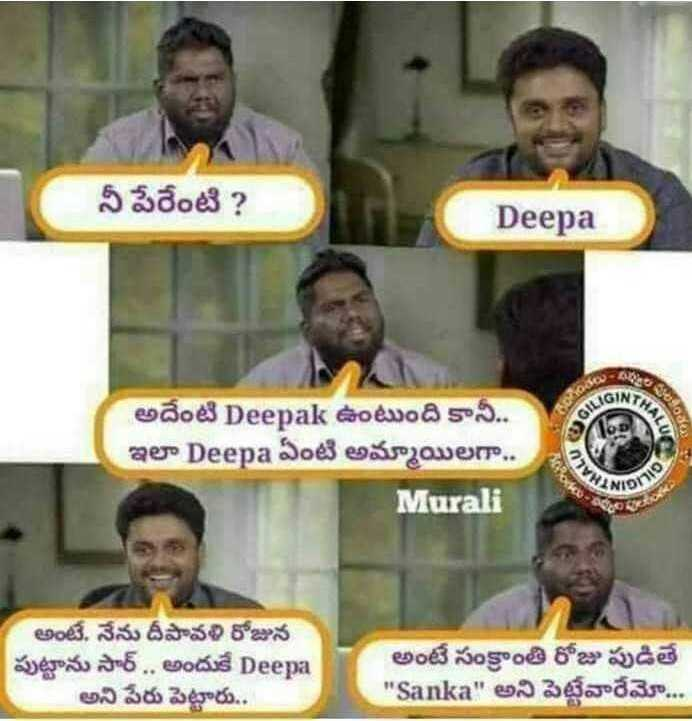 big boss comedy - నీ పేరేంటి ? Deepa కలవటం GILIGINN KHALU 44 . అదేంటి Deepak ఉంటుంది కానీ . . ఇలా Deepa ఏంటి అమ్మా యిలగా . . Murali Wion అంటే , నేను దీపావళి రోజున పుట్టాను సార్ . . అందుకే Deepa అని పేరు పెట్టారు . . అంటే సంక్రాంతి రోజు పుడితే Sanka అని పెట్టేవారేమో . . . - ShareChat