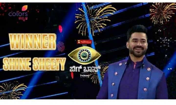 bigg boss king - colors ಕನ್ನಡ WINNER SHINE SHEET ಜಿಗ್ ಬಾಸ್ indeed - ShareChat
