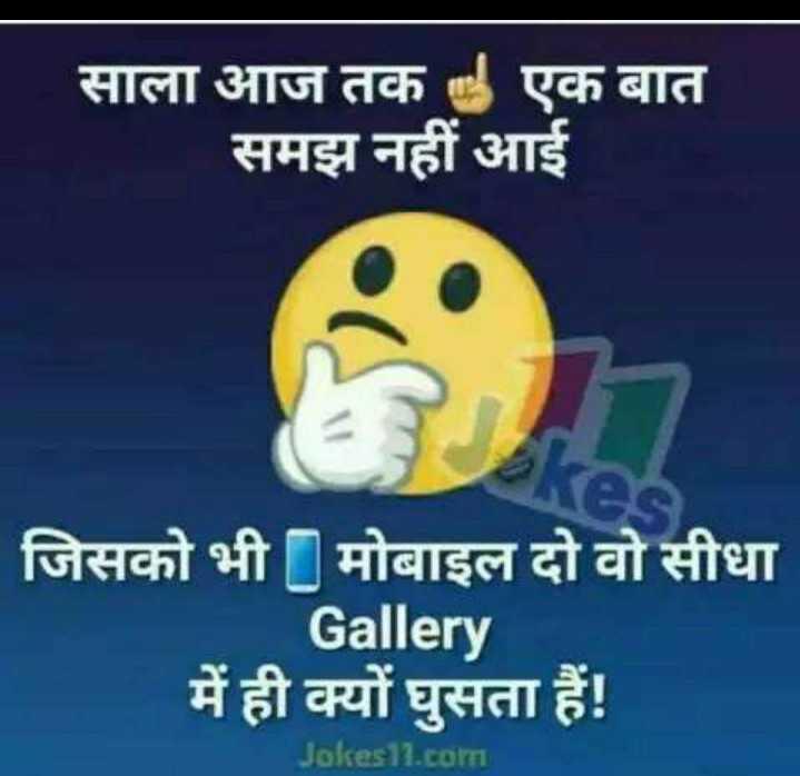billi comedy - आज तक एक बात समझ नहीं आई । जिसको भी मोबाइल दो वो सीधा Gallery में ही क्यों घुसता हैं । Jokes11 . com - ShareChat