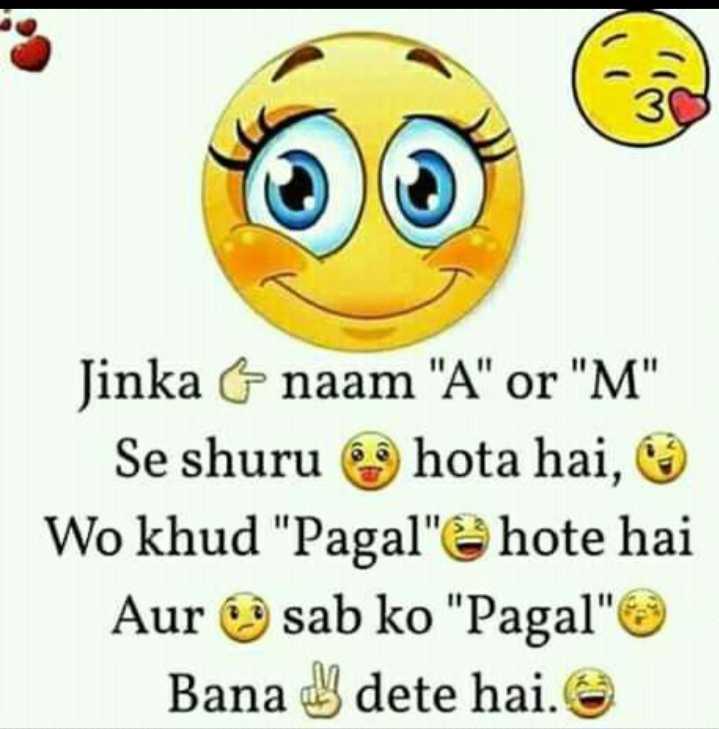billi comedy - S e Jinka naam A or M Se shuru hota hai , Wo khud Pagal @ hote hai Aursab ko Pagal Bana y dete hai . - ShareChat