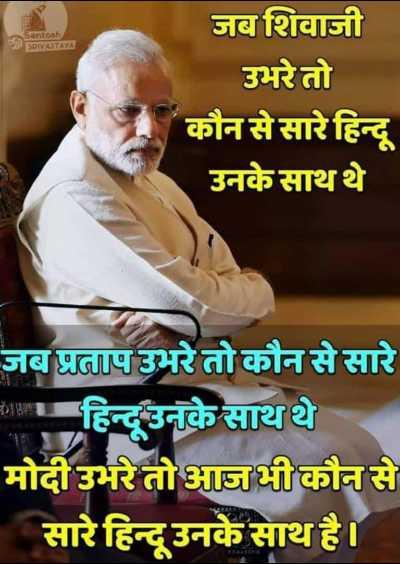 bjp - जब शिवाजी उभरे तो कौन से सारे हिन्दू उनके साथ थे जब प्रताप उभरे तो कौन से सारे हिन्दू उनके साथ थे मोदी उभरे तो आज भी कौन से | सारे हिन्दू उनके साथ है । - ShareChat