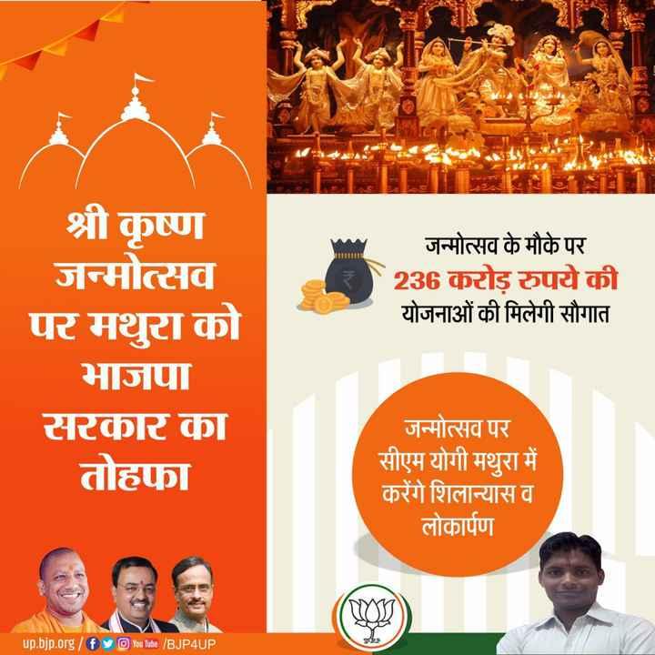 bjp - जन्मोत्सव के मौके पर 236 करोड़ रुपये की योजनाओं की मिलेगी सौगात श्री कृष्ण जन्मोत्सव पर मथुरा को भाजपा सरकार का तोहफा जन्मोत्सव पर सीएम योगी मथुरा में करेंगे शिलान्यास व लोकार्पण up . bjp . org / fy You Tube / BJP4UP - ShareChat
