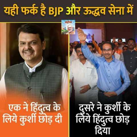 bjp - यही फर्क है BJP और ऊद्धव सेना में एक ने हिंदुत्व के | दुसरे ने कुर्शी के लिये कुर्शी छोड़ दी लिये हिंदुत्व छोड़ दिया - ShareChat