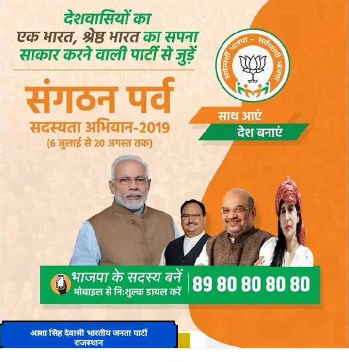 bjp sᴜᴘᴘᴏʀᴛᴇʀ - देशवासियों का एक भारत , श्रेष्ठ भारत का सपना साकार करने वाली पार्टी से जुड़ें भाजपा रस्पती वाध्यापा LAICIR संगठन पर्व सदस्यता अभियान - 2019 ( 6 जुलाई से 20 अगस्त तक ) साथ आएं देश बनाएं भाजपा के सदस्य बनें 8980808080 - मोबाइल से निःशुल्क डायल करें । आशा सिंह देवासी भारतीय जनता पार्टी राजस्थान - ShareChat