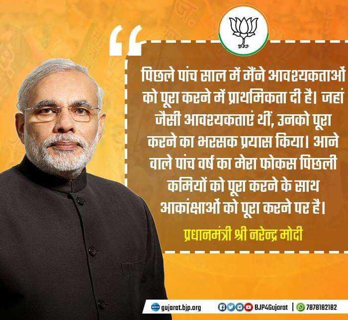 bjpsankalppatr2019 - पिछले पांच साल में मैंने आवश्यकताओं को पूरा करने में प्राथमिकता दी है । जहां जैसी आवश्यकताएं थीं , उनको पूरा करने का भरसक प्रयास किया । आने वाले पांच वर्ष का मेरा फोकस पिछली कमियों को पूरा करने के साथ आकांक्षाओं को पूरा करने पर है । प्रधानमंत्री श्री नरेन्द्र मोदी Dgujarat . bjp . org 0000 BJP4Gujarat | 97878182182 - ShareChat