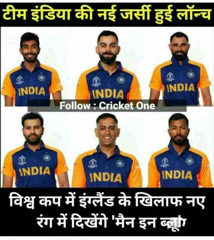 🧡 bleed orange (ਇੰਡੀਆ ਟੀਮ ਦੀ ਨਵੀਂ ਜਰਸੀ) - टीम इंडिया की नई जर्सी हुई लॉन्च INDIA INDIA INDIA Follow : Cricket One INDIA INDIA INDIA विश्व कप में इंग्लैंड के खिलाफ नए रंग में दिखेंगे ' मैन इन बल - ShareChat