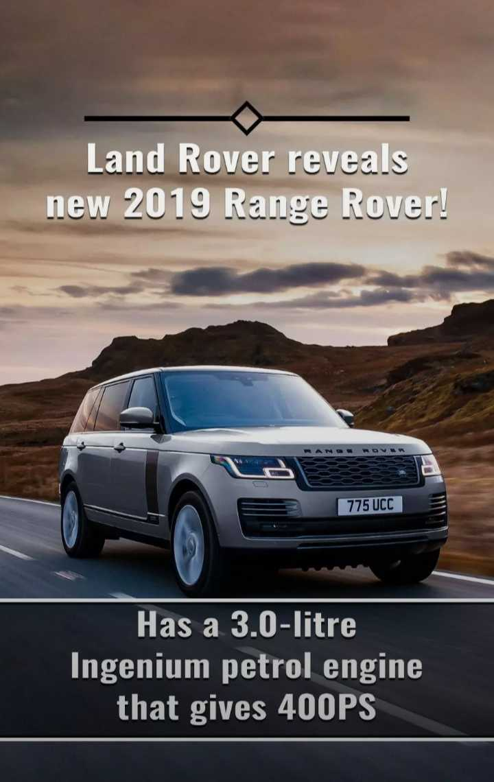 b m w cars - Land Rover reveals new 2019 Range Rover ! OV NA 775 UCC Has a 3 . 0 - litre , Ingenium petrol engine that gives 400PS - ShareChat