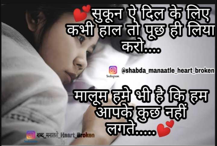 borken heart - सुकून ऐ दिल के लिए कभी हाल तो पूछ ही लिया करो . . . @ shabda _ manaatle _ heart broken Instagram मालूम हमे भी है कि हम आपके कुछ नहीं लगते . . . . . 0 शब्द _ मनातले _ Heart Broken - ShareChat