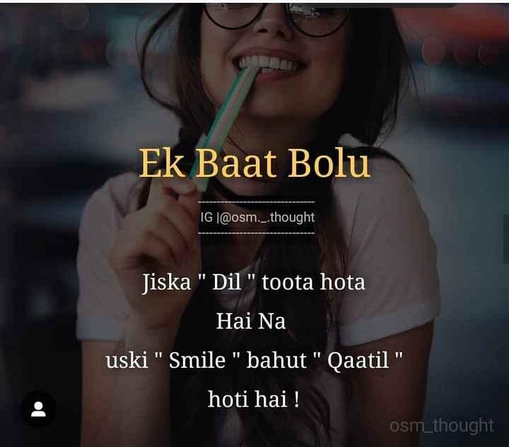 borken heart - Ek Baat Bolu IG @ osm . _ . thought Jiska Dil toota hota Hai Na uski Smile bahut Qaatil hoti hai ! osm _ thought - ShareChat