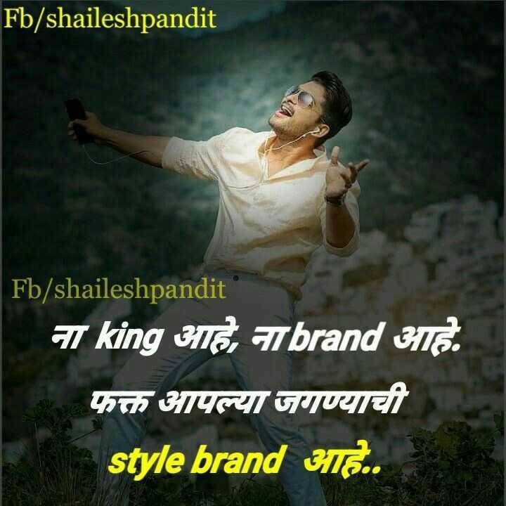brand.. - Fb / shaileshpandit Fb / shaileshpandit ना king आहे , नाbrand आहे . फक्त आपल्या जगण्याची style brand आहे . . - ShareChat