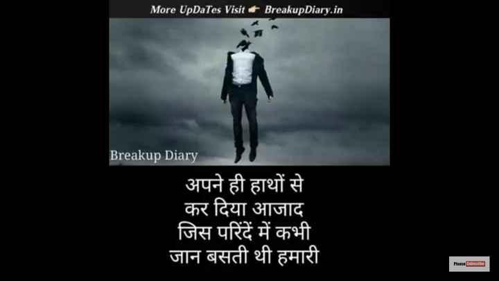 breakup diary - More UpDates Visit + BreakupDiary . in Breakup Diary अपने ही हाथों से कर दिया आजाद जिस परिंदें में कभी जान बसती थी हमारी Please Subscribe - ShareChat