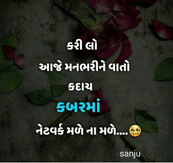 brokan heart - કરી લો આજે મનભરીને વાતો દાય કબરમાં નેટવર્કમળના મળે . . . . sanju - ShareChat