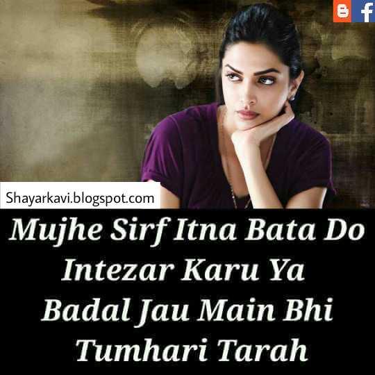 Broken Heart 😢😢💔 - Shayarkavi . blogspot . com Mujhe Sirf Itna Bata Do Intezar Karu Ya Badal Jau Main Bhi Tumhari Tarah - ShareChat