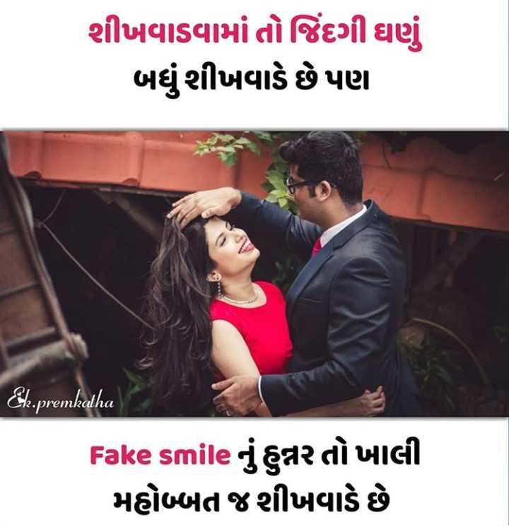 💔 broken heart  💔 - શીખવાડવામાં તો જિંદગી ઘણું બધું શીખવાડે છે પણ Ek . premkatha Falke smileનું હુન્નર તો ખાલી મહોબ્બત જ શીખવાડે છે - ShareChat