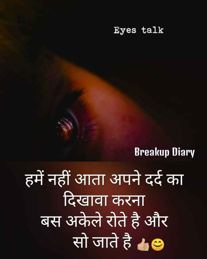 Broken Heart 😢😢💔 - Eyes talk Breakup Diary हमें नहीं आता अपने दर्द का दिखावा करना बस अकेले रोते है और सो जाते है । - ShareChat