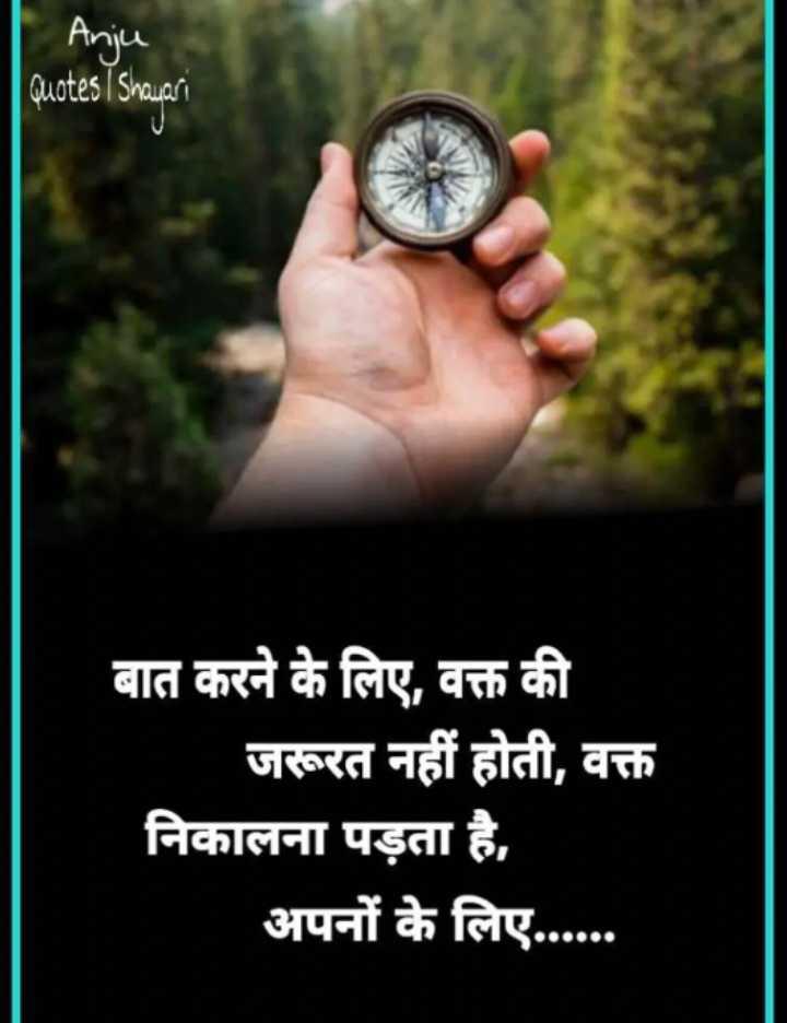 Broken 💔Heart😔😔😭😭 - Anju Quotes I Shayari बात करने के लिए , वक्त की _ _ _ _ जरूरत नहीं होती , वक्त निकालना पड़ता है , अपनों के लिए . . . . . . - ShareChat