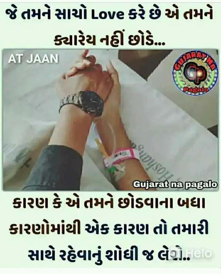 💔 broken heart  💔 - જે તમને સાચો Love કરે છે એ તમને | ક્યારેય નહીં છોડે ... AT JAAN Pagalo shanga Gujarat na pagalo કારણ કે એ તમને છોડવાના બધા કારણોમાંથી એક કારણ તો તમારી સાથે રહેવાનું શોધી જ લે lo ) - ShareChat