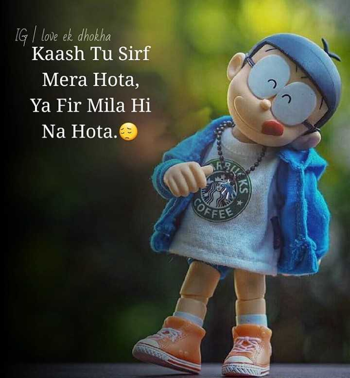 broken 💔 heart - IG I love ek dhokha Kaash Tu Sirf Mera Hota , Ya Fir Mila Hi Na Hota . - ShareChat